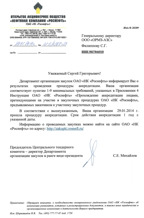 аккредитация в ОАО НК Роснефть